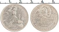 Изображение Монеты СССР 1 полтинник 1924 Серебро VF ПЛ. Герб СССР. Кузне