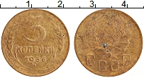 Изображение Монеты СССР 3 копейки 1936 Латунь VF Герб