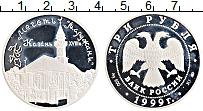 Изображение Монеты Россия 3 рубля 1999 Серебро Proof- Мечеть Марджани XVII