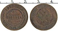 Изображение Монеты 1894 – 1917 Николай II 1 копейка 1910 Медь XF СПБ
