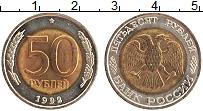 Изображение Монеты Россия 50 рублей 1992 Биметалл UNC спмд