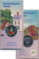Изображение Подарочные монеты Россия 25 рублей 2020 Медно-никель UNC Российская (Советска
