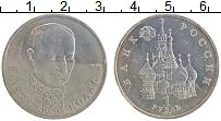 Изображение Монеты Россия 1 рубль 1992 Медно-никель Proof Родная запайка. 110