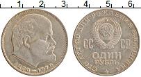 Изображение Монеты СССР 1 рубль 1970 Медно-никель XF 100 лет со дня рожде
