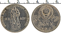 Изображение Монеты СССР 1 рубль 1965 Медно-никель XF 20 лет Победы в ВОВ