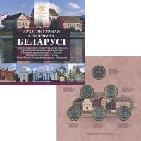 Изображение Подарочные монеты Беларусь Архитектурное наследие Беларуси 2019 Биметалл UNC Архитектурное наслед