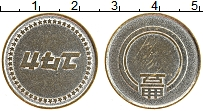 Изображение Монеты Япония Жетон 0 Посеребрение XF Жетон для автомата