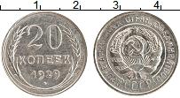 Изображение Монеты СССР 20 копеек 1929 Серебро UNC-