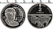 Изображение Мелочь Украина 2 гривны 2020 Медно-никель Prooflike Владимир Корецкий
