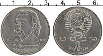 Изображение Монеты СССР 1 рубль 1989 Медно-никель UNC- 150 лет со дня рожде