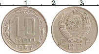Изображение Монеты СССР 10 копеек 1957 Медно-никель XF