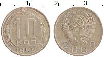 Продать Монеты  10 копеек 1955 Медно-никель