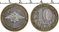 Изображение Монеты Россия 10 рублей 2002 Биметалл UNC- Министерство внутрен