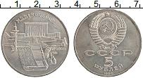 Изображение Монеты СССР 5 рублей 1990 Медно-никель UNC- Матенадаран