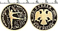 Изображение Монеты Россия 100 рублей 1996 Золото Proof- Щелкунчик (Y# 489 Пр