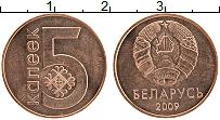 Изображение Монеты Беларусь 5 копеек 2009 Бронза UNC-