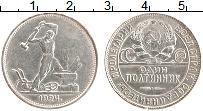 Изображение Монеты СССР 1 полтинник 1924 Серебро XF+ ТР