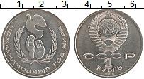 Изображение Мелочь СССР 1 рубль 1986 Медно-никель XF+ Международный год ми