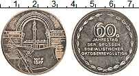 Изображение Монеты ГДР Медаль 1977 Медно-никель UNC- 60 лет Великой Октяб