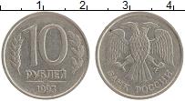 Изображение Монеты Россия 10 рублей 1993 Медно-никель XF Не магнитная. ММД