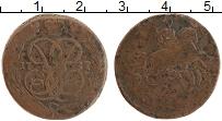 Изображение Монеты 1741 – 1761 Елизавета Петровна 1 копейка 1757 Медь VF Георгий Победоносец
