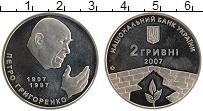 Изображение Монеты Украина 2 гривны 2007 Медно-никель Proof- Петр Григоренко
