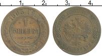 Изображение Монеты 1894 – 1917 Николай II 1 копейка 1903 Медь VF СПБ