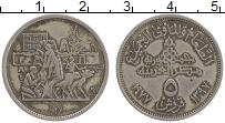 Изображение Монеты Египет 5 пиастров 1977 Медно-никель XF ФАО