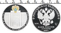 Изображение Монеты Россия 3 рубля 2020 Серебро Proof 25 лет Счетной палат