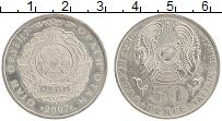 Изображение Монеты Казахстан 50 тенге 2007 Медно-никель UNC- Орден Отан