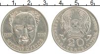 Изображение Монеты Казахстан 20 тенге 1997 Медно-никель UNC- Мухтар Ауэзов
