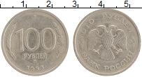 Изображение Монеты Россия 100 рублей 1993 Медно-никель XF ММД
