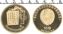 Изображение Монеты Северная Корея 10 вон 2019 Медь Proof Корейский алфавит (C