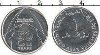 Изображение Мелочь ОАЭ 1 дирхам 2019 Медно-никель UNC 50 лет Коммерческому