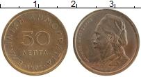 Изображение Монеты Греция 50 лепт 1976 Латунь XF Маркос Боцарис