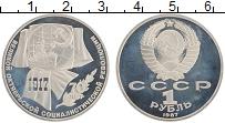 Изображение Монеты СССР 1 рубль 1987 Медно-никель Proof- 70 лет Великой Октяб
