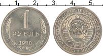 Продать Монеты  1 рубль 1970 Медно-никель