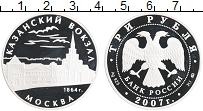 Продать Монеты  3 рубля 2007 Серебро