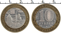 Изображение Монеты Россия 10 рублей 2003 Биметалл XF Псков. СПМД