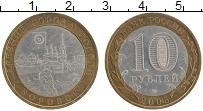 Изображение Монеты Россия 10 рублей 2005 Биметалл XF Боровск. СПМД