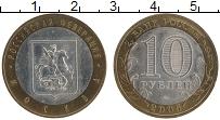 Изображение Монеты Россия 10 рублей 2005 Биметалл UNC- Москва. ММД