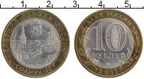 Изображение Монеты Россия 10 рублей 2011 Биметалл UNC- Соликамск. СПМД
