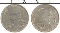 Изображение Монеты Россия 2 рубля 2001 Медно-никель XF 40-летие полёта Гага
