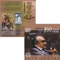 Изображение Подарочные монеты Армения 100 драм 2020 Серебро Proof 100 лет со дня рожде