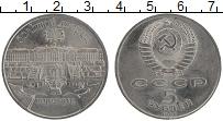 Изображение Монеты СССР 5 рублей 1990 Медно-никель UNC- Большой дворец в Пет