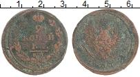 Изображение Монеты 1801 – 1825 Александр I 2 копейки 1810 Медь VF ЕМ НМ