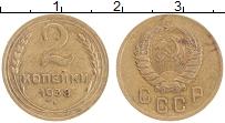 Изображение Монеты СССР 2 копейки 1938 Латунь XF+