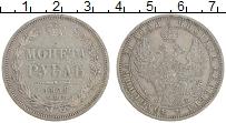 Изображение Монеты 1855 – 1881 Александр II 1 рубль 1858 Серебро XF СПБ-ФБ