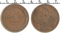 Продать Монеты 1825 – 1855 Николай I 5 копеек 1851 Медь