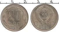 Продать Монеты  20 копеек 1957 Медно-никель